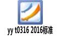 yy t0316 2016标准 免费电子版
