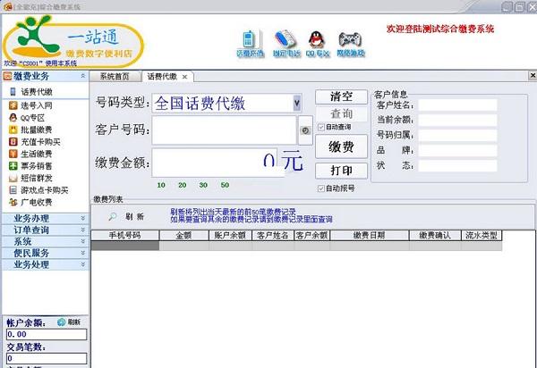 全能充全国综合缴费营业厅系统 v12.6官方版