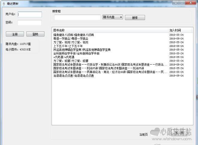 随书光盘电子图书下载软件 最新版