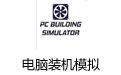 电脑装机模拟 中文绿色版