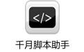 千月脚本助手 v1.1绿色版