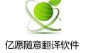 亿愿随意翻译软件 1.3.5.24 官方最新版