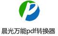晨光万能pdf转换器 v3.2官方版