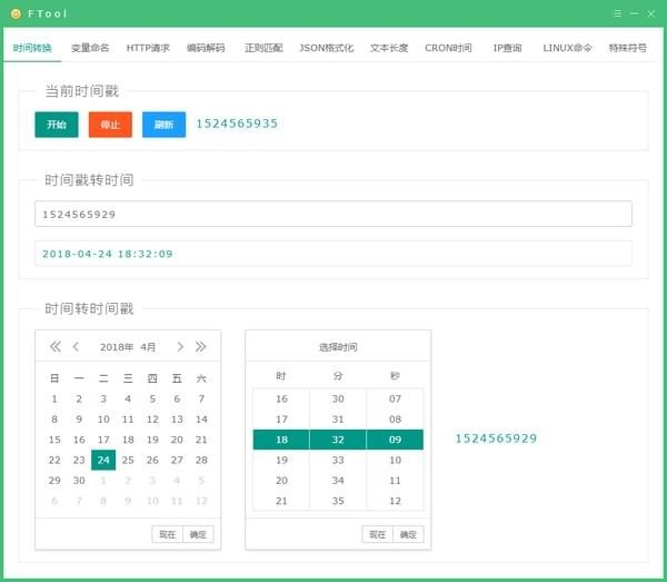 FTool开发工具箱 v1.0.0官方版