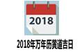 2018年万年历黄道吉日 免费版