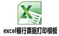 excel银行票据打印模板 免费版