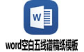 word空白五线谱稿纸模板 a4打印版(附制作方法)