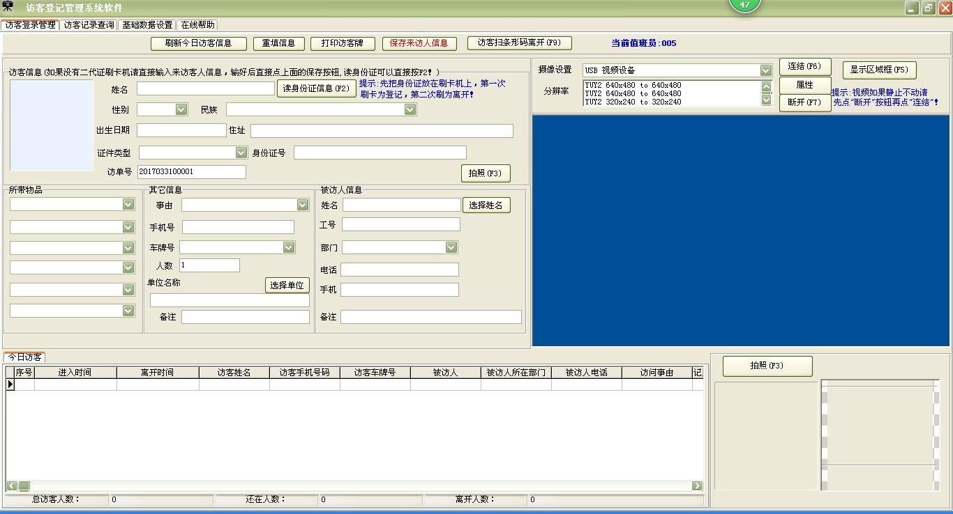 易达访客登记管理系统软件 v30.9.3官方版