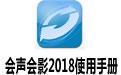 会声会影2018使用手册 pdf简体中文版