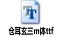仓耳玄三m体ttf 官方版_含w01/w02/w03/w04/w05
