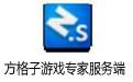 方格子游戏专家服务端 v3.2.93.57官方版