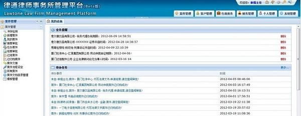 律通律师案件管理平台 v4.0.2官方版