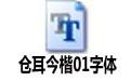 仓耳今楷01字体 官方版_含w01/w02/w03/w04/w05