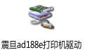 震旦ad188e打印机驱动 官方版