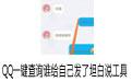 QQ一键查询谁给自己发了坦白说工具 V1.0免费版