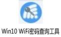 Win10 WiFi密码查询工具 v1.0绿色版