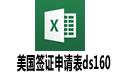 美国签证申请表ds160 word格式中文版