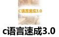 c语言速成3.0 V3.0[ISO] 免费下载