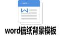 word信纸背景模板