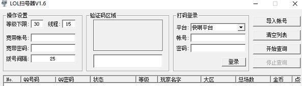 LOL扫号器 v1.6官方免费版