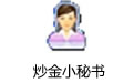 炒金小秘书 v3.55官方版