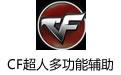 CF超人多功能辅助 免费版