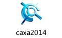caxa2014(机械绘图软件) V14.4.1完美版