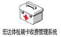 宏达体检刷卡收费管理系统 v2.0官方版