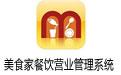 美食家餐饮营业管理系统 v4.21网络版