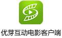 优芽互动电影客户端 v1.4.1官方版