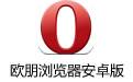 欧朋浏览器安卓版 v12.2.2  官方免费版