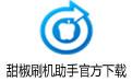 甜椒刷机助手官方下载 v3.6.0.1 官方最新版