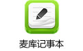 麦库记事本(安卓手机记事软件) v4.2.0 免费版