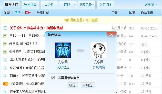 yy英雄联盟盒子v6.6.5 最新绿色版_wishdown.com