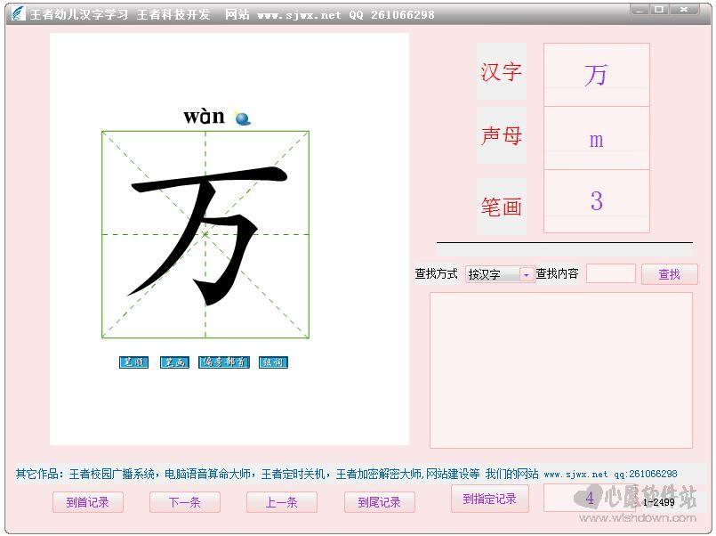 王者幼儿汉字学习 v1.48 官方免费版