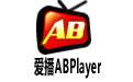 爱播ABPlayer(爱播高清视频播放器) 纯净安装版 v2.8官网免费版
