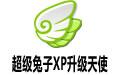 超級兔子XP升級天使 2009.03迷你版