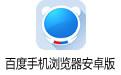 百度手机浏览器安卓版 v7.7.13.0