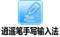 逍遙筆手寫輸入法 v8.4.0.2 官方最新版