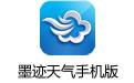 墨迹天气手机版 v6.1.8