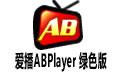愛播ABPlayer 綠色版(高清晰播放器) 2.5.0 beta