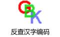 反查汉字编码 简体中文版