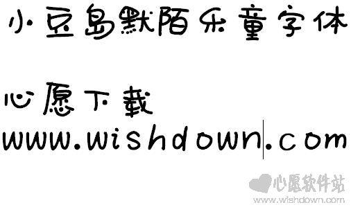 小豆岛默陌乐童简体_wishdown.com