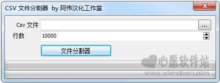CSV文件分割器 V3.5.4.5 绿色版