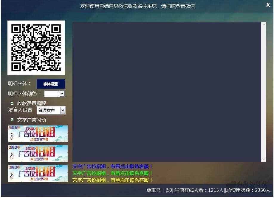 PC微信收款提醒软件v2.0 官方版_wishdown.com