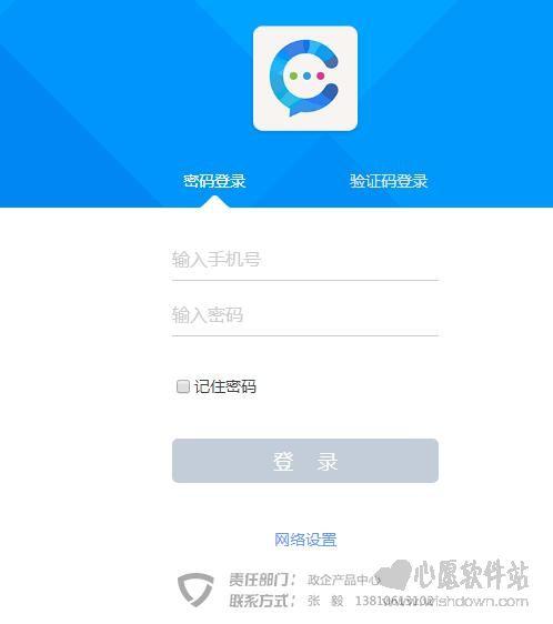 中国移动云企信电脑版 v1.0 官方最新版
