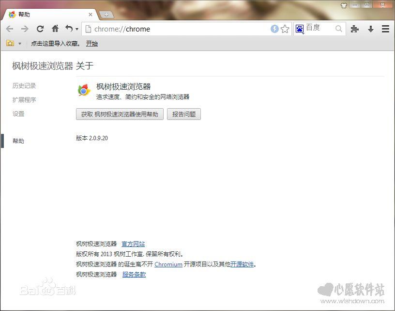 枫树极速浏览器 2.0.9.20官方正式版