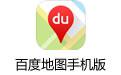百度地图手机版 v9.6.0 官方手机版