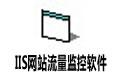 iis网站流量监控软件 3.40 最新版