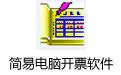 简易电脑开票软件(票据管理软件) V1.62 绿色版